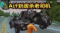 CF生存特训: A计划虐杀老司机, 谁还敢与我抢车?