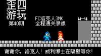 [歪四游玩第40期]FC洛克人3MK全程通关录像