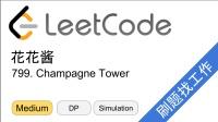 花花酱 LeetCode 799. Champagne Tower