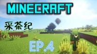 【minecraft】《叶子的采茶纪》ep.4-探矿挖沙铲沙砾, 采稻磨制煮米饭