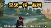 CF生存特训: 王牌空战一炮一载具, 菜花蛇走位玩转荒岛!