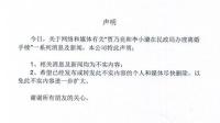 贾乃亮李小璐离婚? 公司发声明否认