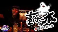 全世界最恐怖的鬼屋餐厅, 忍者带路! 神会玩第二季06