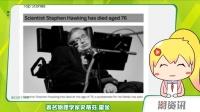 史蒂芬·霍金逝世 | 魅蓝E3配置完全曝光