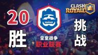 皇室战争57 开启20胜挑战! 你几胜了? 小宝趣玩Clash Royale