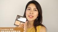 微林美睫:第1期新手自学化妆_底妆篇_视频教程课程教学培训