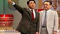姜昆 1991年央视春晚经典搞笑相声《着急》