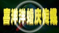 新人视频光盘片头  南漳喜洋洋婚庆传媒集团