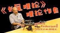 《硅谷心跳2》第一集: 曾宣称挑战大疆的美国无人机3DR现在怎样了?