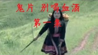 陈百祥和刘德华和王晶演的鬼片