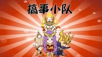 王者荣耀搞笑小动画: 植物大战搞事小队