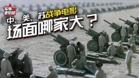 电影战争场面哪家强:苏联壕掷千金 中国巧夺第一 美国甘拜下风