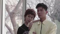 姜妍&魏千翔: 青春不老, 我们不散 ChicBanana