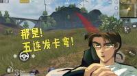刺激战场: 卡第一人称视角BUG新方法, 还能瞬间提高游戏流畅度