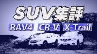 【中文全民疯车Bar】SUV战国时代百家争鸣 2018怡塵对比试驾本田CRV vs 丰田RAV4 vs 奇骏X-Trail