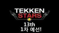 2018_02_25 Tekken 7 FR 13th 'Tekken Stars Cup Arena 1차 예선!