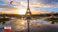 【2018聚焦两会】《对话世界城市》(九): 当成都邂逅巴黎 文化艺术之都的浪漫约会(上)