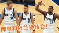 【布鲁】小牛队签下库里和杜兰特!改变联盟格局!NBA2K18王朝模式(3)