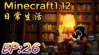 【墨色】Minecraft我的世界1.12多模组日常Ep26《火星移居计划》