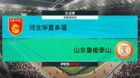 【实况足球2018】河北华夏幸福 VS 山东鲁能泰山(中超), 鲁能错过了好多进球良机