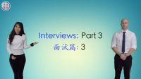 商务英语-第十一课:面试 Interviews Part 3
