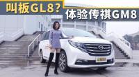 小仓说车2018-直接叫板别克GL8? 体验传祺GM8