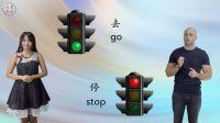 初级系列 第4课:方向 Lesson 4: Directions