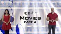 电影系列-电影篇 3 Movies: Episode 3