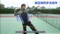高压球的步法/脚步动作