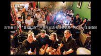 冷节奏乐队一周年纪念专场全记录20170901北京江湖酒吧 龚钊张晓松盛志吴志军