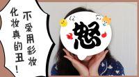 闹闹!用闲置不爱用专柜贵价彩妆化妆 上脸吐槽|CPB|Nars|IPSA|YSL