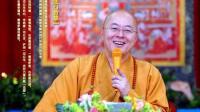 海涛法师开示: 悔恨只能自缚, 忏悔是改过向上的力量