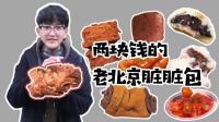 「大胃王阿伦」两块钱的老北京脏脏包, 比网红包还好吃~