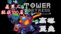 【蓝月解说】高塔堡垒 体验视频【PC小游戏分享】【战斗版是男人就上100层】