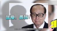 """90岁李嘉诚宣布退休 香港""""超人""""时代结束"""