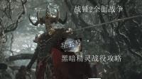 全面战争战锤2-快捷攻略黑暗精灵篇