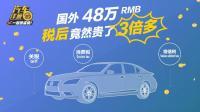 国外售价48万的车, 到了国内竟卖170万! 这钱都贵在哪了?