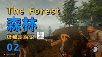 极致哥《森林》02, 森林恶霸称霸野人村, 洞穴探秘险被饿死