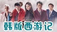 韩版西游记, 孙悟空和三藏谈起了恋爱