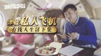 韩路体验:有钱人都在玩什么? 体验价值3亿的私人飞机