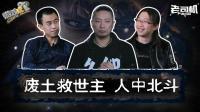 【游戏玩主】废土救世主 人中北斗【20180310期】