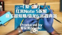 「爱·拆」红米Note 5拆解: 做工超预期/骁龙636露真容