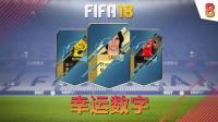 【一球】FIFA18 幸运数字 #08