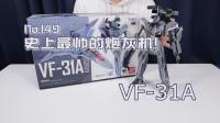 【最速开封】DX超合金 史上最帅的炮灰机! VF-31A【超时空要塞△】