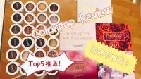 [2018王小胖小公主]24个Colourpop单色试色分享Review