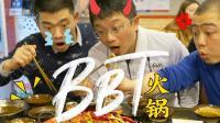 BB Time第114期: 徐大哥的重庆之旅