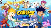宠物小精灵: 口袋妖怪复刻★精灵宝可梦★手机游戏体验试玩★哲爷和成哥