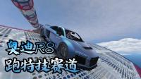 [小煜]GTA5MOD奥迪R8跑线上特技赛道是什么感觉? 趣味模组篇 第四期