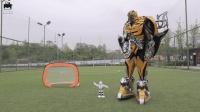 阿尔法机器人与大黄蜂的球技大比拼, 谁才是战斗力只有5的渣渣?