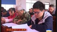 上林新闻(2018年3月15日)